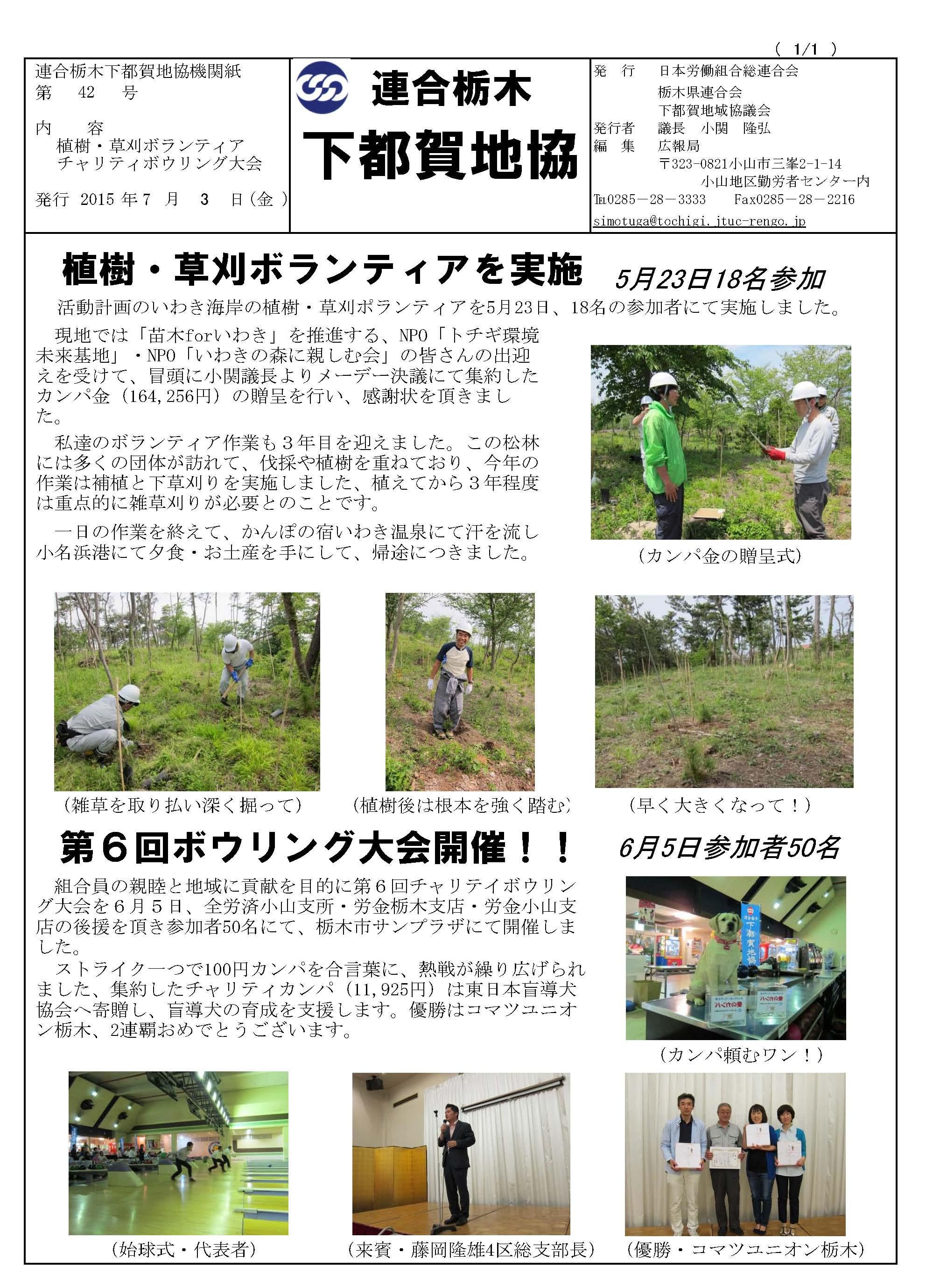下都賀機関紙42号