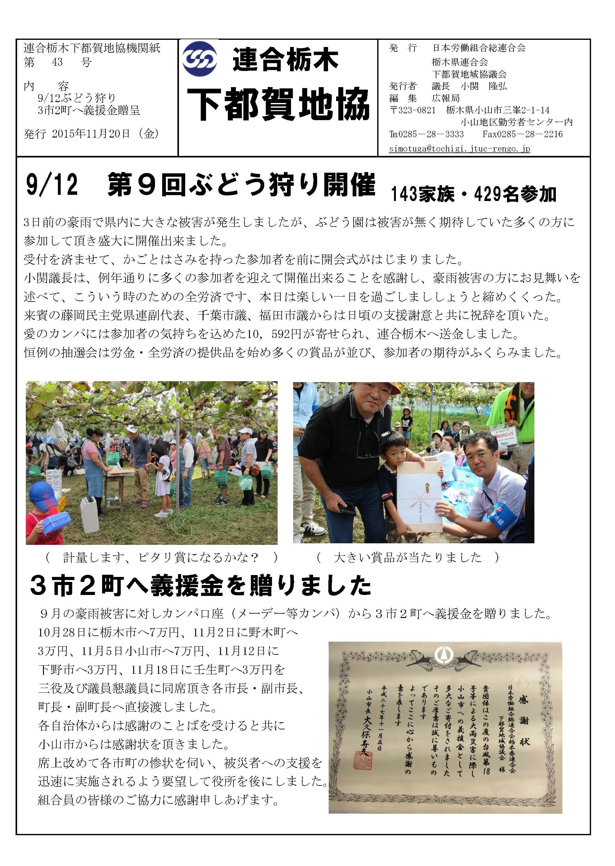 下都賀機関紙43号