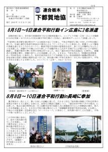 下都賀機関紙49号