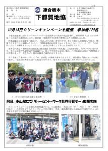 下都賀機関紙51号