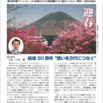 機関誌 連合栃木 2020-01-1