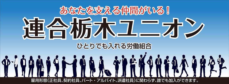 連合栃木ユニオン(ひとりでも入れる労働組合)
