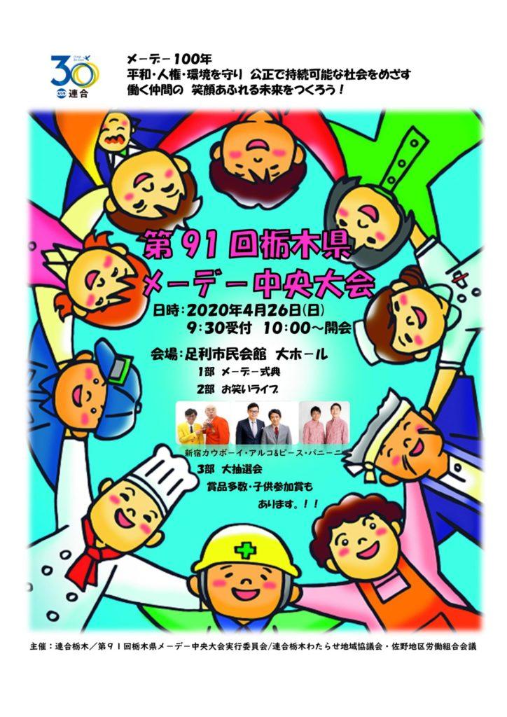 第91回栃木県メーデー中央大会