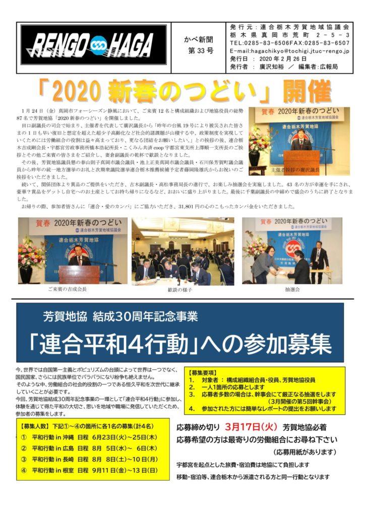 連合栃木芳賀地協かべ新聞