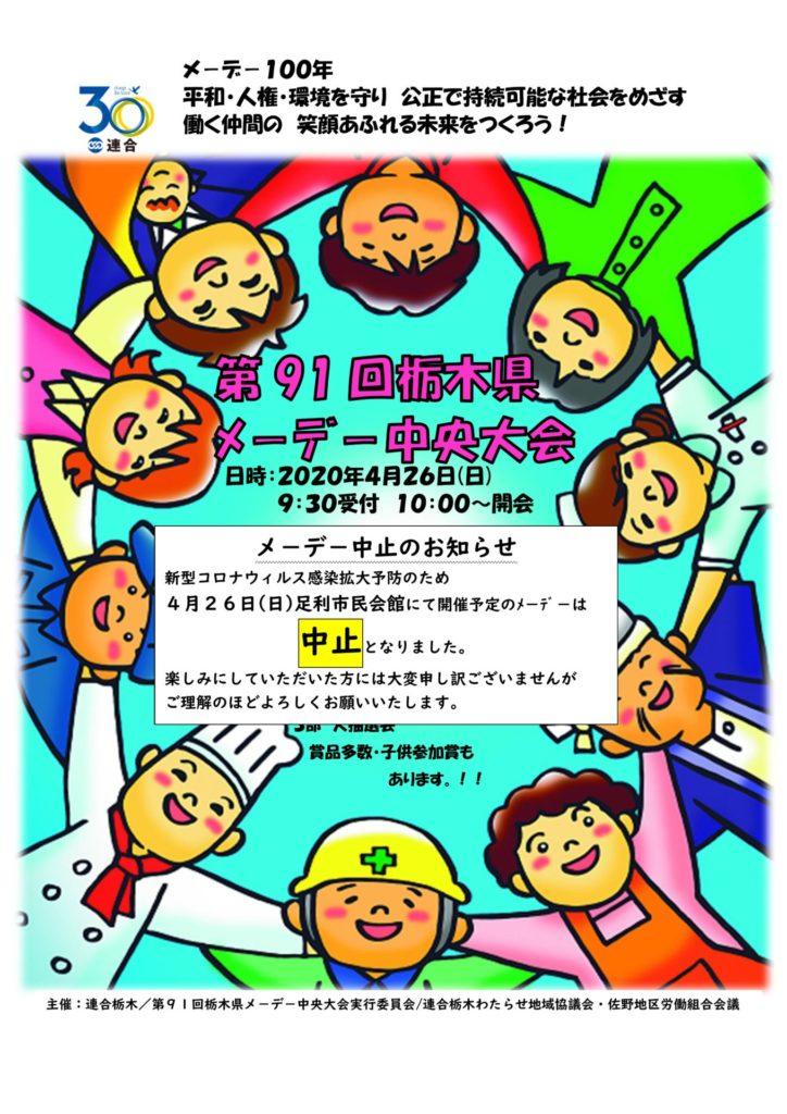 栃木県メーデー