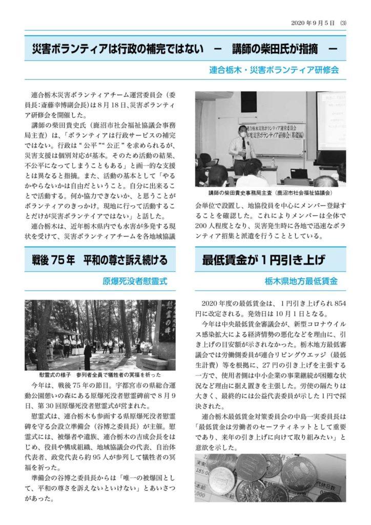 連合栃木機関紙