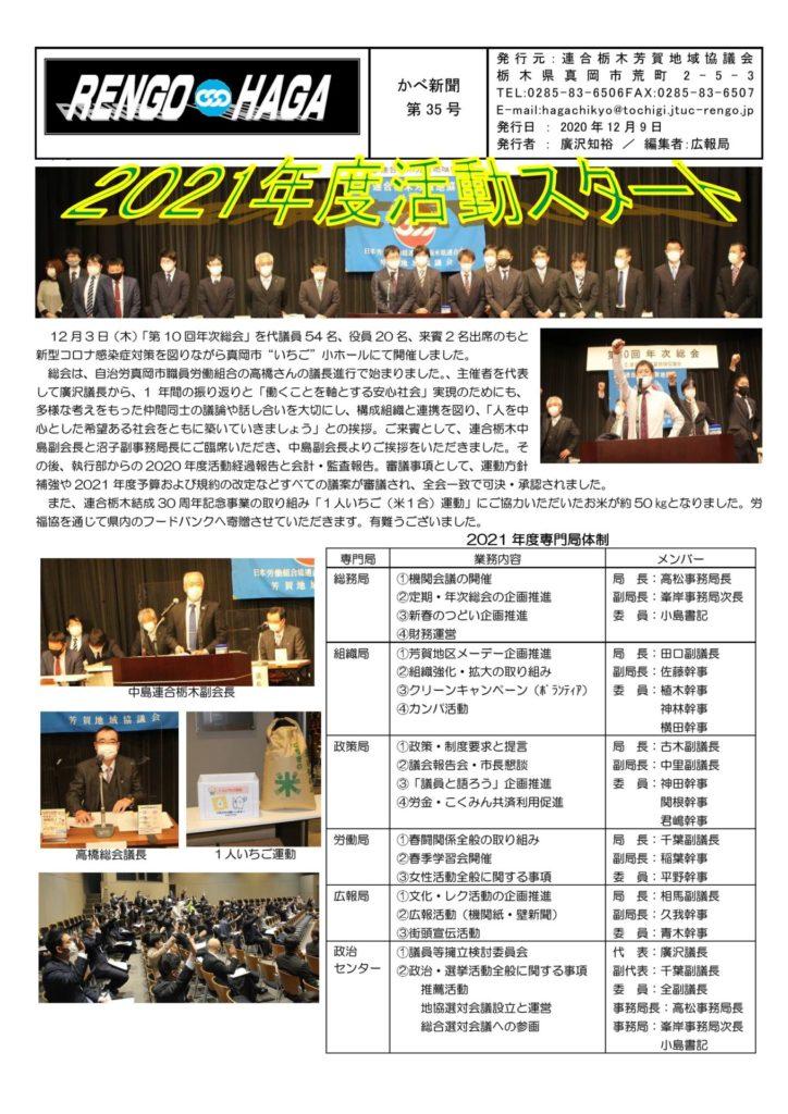 芳賀地協かべ新聞