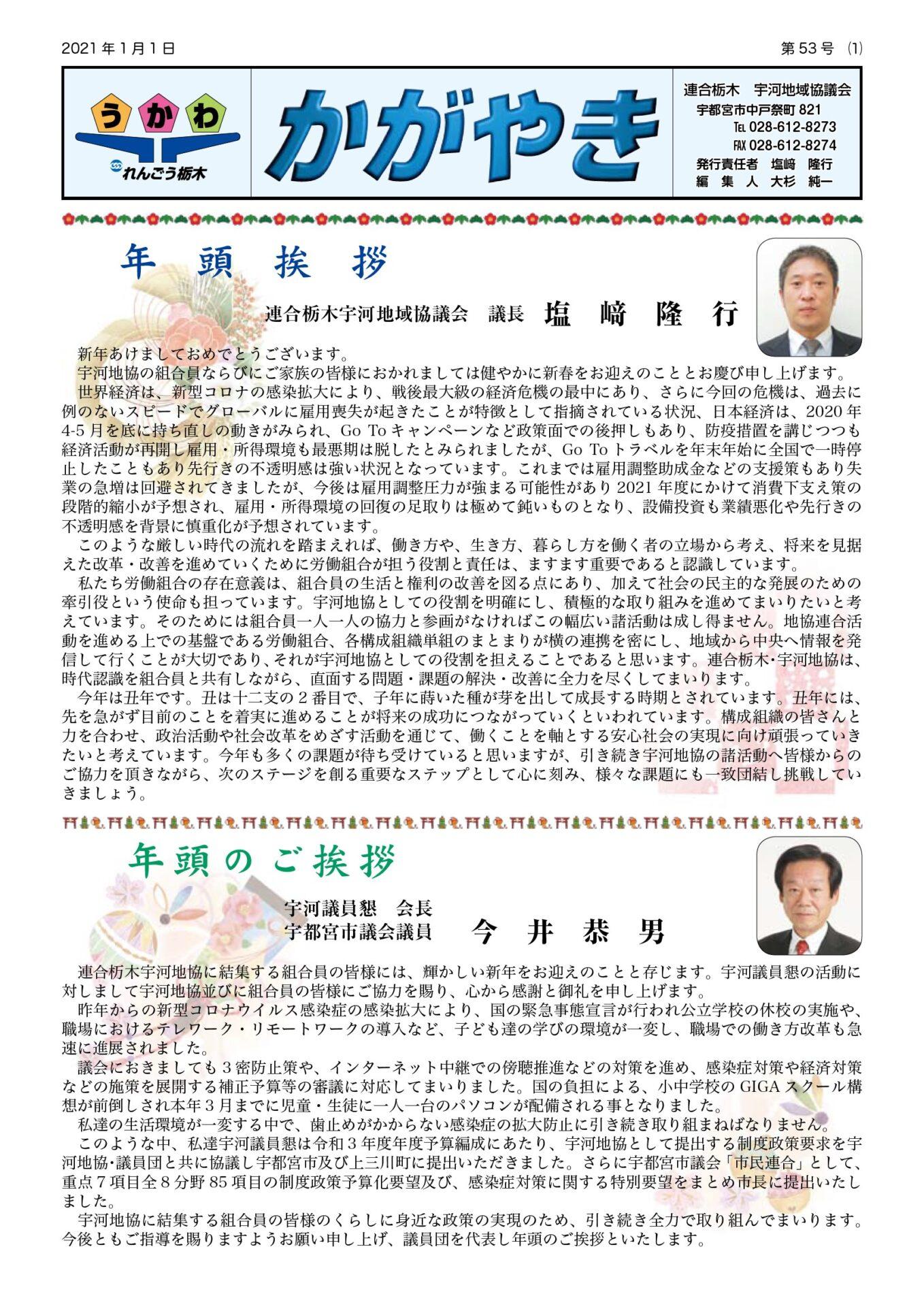 宇河地協機関紙