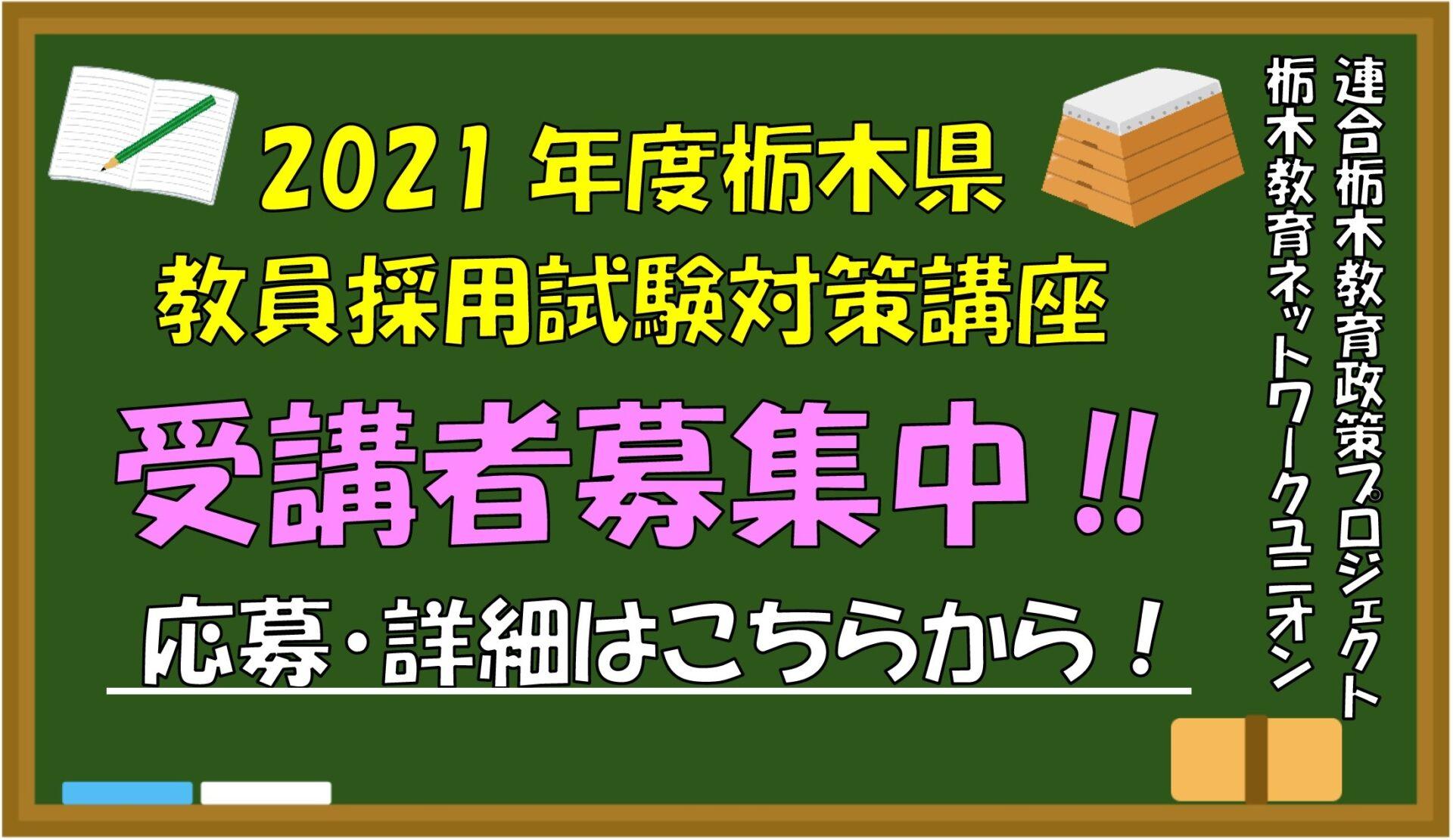 2021年度栃木県教員採用試験対策講座