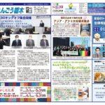 連合栃木かべ新聞