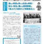 機関紙「れんごう栃木」